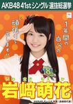 7th SSK Iwasaki Moeka
