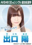 Deguchi Aki 5th SSK