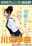 Kawaei Rina 3rd SSK