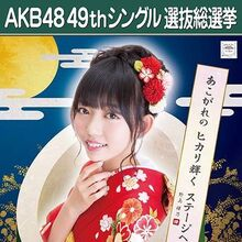 9th SSK Nojima Kano.jpg