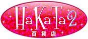 HKT48 HaKaTaHyakkaten2 Logo.jpg