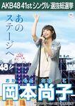 Okamoto Naoko 7th SSK
