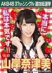 6th SSK Yamagishi Natsumi