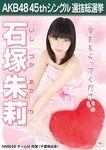 8th SSK Ishizuka Akari