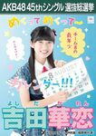8th SSK Yoshida Karen