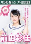 9th SSK Maeda Ayaka
