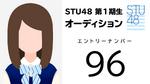 STU48 Sugahara Saki Audition