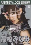 Takahashi-minami-27th