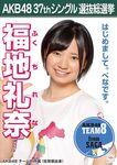 6th SSK Fukuchi Rena