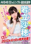 5th SSK Iwatate Saho