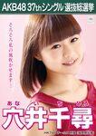 Anai Chihiro 6th SSK