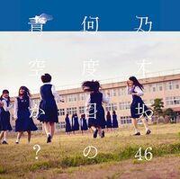 N46 Nandome no Aozora Ka Type C.jpg