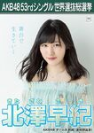 10th SSK Kitazawa Saki