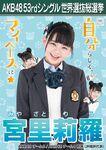 10th SSK Miyazato Rira