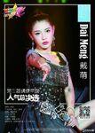 Dai Meng SSK 2016