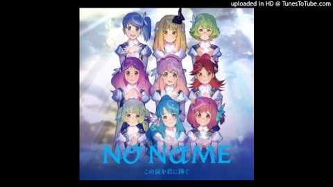 AKB0048-Kono Namida wo Kimi ni Sasagu by NO NAME full lyrics in description