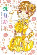 Mariko - maririn - tsubasa62