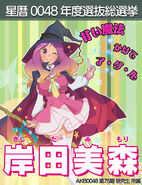 Mariko-sama - maririn - mimori23