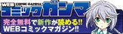 WEB Comic Gamma (Shizuku)