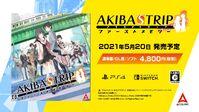 Akiba's Trip First Memory Trailer