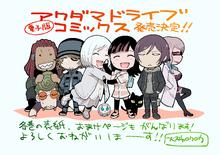 Akudama Drive Comicalize - Volume 1 announcement Rokurou Ogaki