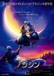 Aladdin International poster