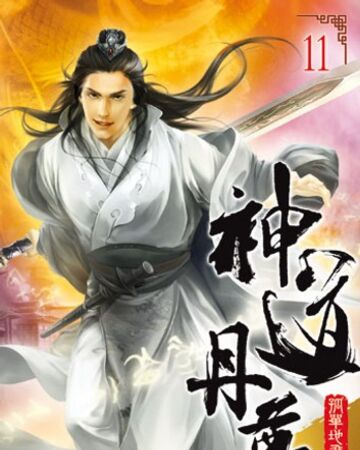 Ling Han Alchemy Emperor Of The Divine Dao Wiki Fandom