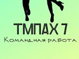 ТМПАХ (сезон 7)