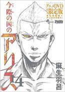 Volume 14 OVA