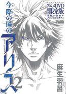 Volume 12 OVA