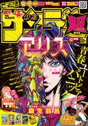 Weekly Shonen Sunday Issue 12 2010