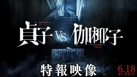 映画『貞子vs伽椰子』特報映像