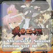 Alicesoft Sound Album Vol. 10 cover
