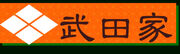 Sengoku Rance - Takeda banner.jpg