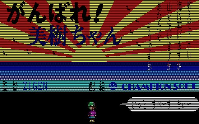 Ganbare! Miki-chan