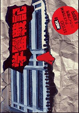 Gakuen Senki