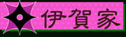 Sengoku Rance - Iga banner.jpg
