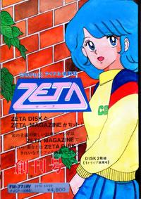 Zeta Series