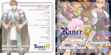 Alicesoft Sound Album Vol. 05 booklet front and back
