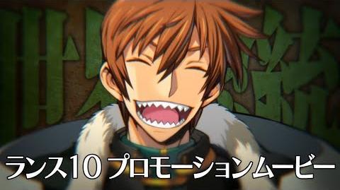 ランス10 プロモーションムービー-0