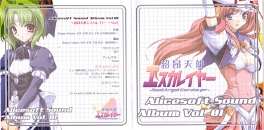Alicesoft Sound Album Vol. 01 booklet front and back