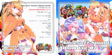 Alicesoft Sound Album Vol. 07 booklet front and back