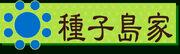 Sengoku Rance - Tanegashima banner.jpg