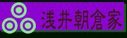 Sengoku Rance - Asakura banner.jpg