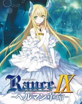 Rance-IX.png