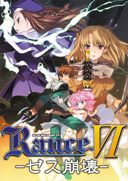 Rance VI: The Collapse of Zeth