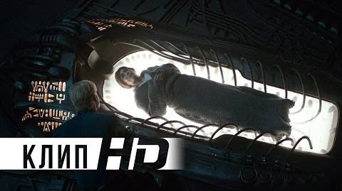 Чужой Завет Пролог Связующее звено HD