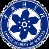 Category:中国科学院