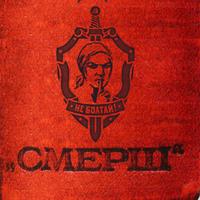 СМЕРШ.png
