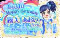 Img aoi-birthday2020
